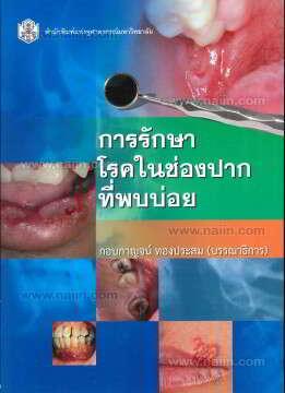 การรักษาโรคในช่องปากที่พบบ่อย