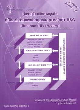 คู่มือการวางแผนกลยุทธ์และการจัดทำ BSC :ส