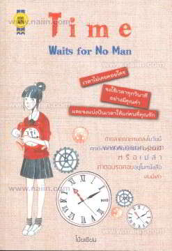 Time Waits for No Man