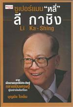 ซูเปอร์แมน หลี่ ลี กาชิง Li Ka-Shing