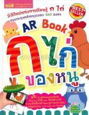 AR Book ก ไก่ ของหนู (ปกแข็ง)