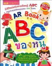 AR Book ABC ของหนู (ปกแข็ง)