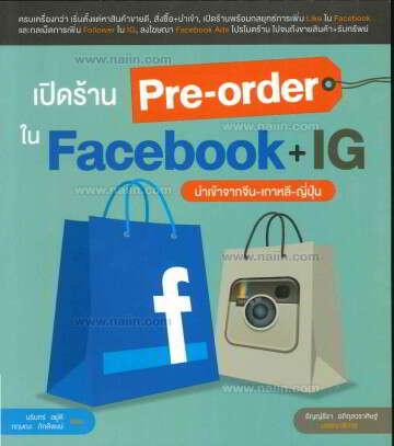 เปิดร้าน Pre-order ใน Facebook + IG