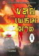 ขลุ่ยเพชฌฆาต ล.1-3 จบ (แพ็คชุด)