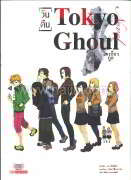 Tokyo Ghoul (วันคืน) ฉ.นิยาย