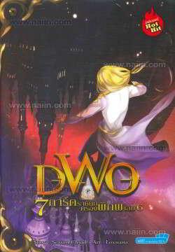 DWO 7 การ์ดราชันย์ครองพิภพ ล.6