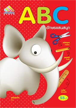 ABC อักษรแสนสนุก