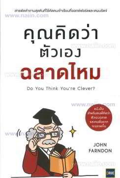 คุณคิดว่าตัวเองฉลาดไหม