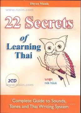 22 Secrets of Learning Thail + CD 2 แผ่น