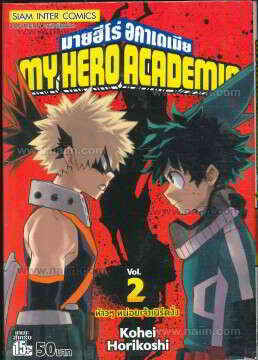 My Hero Academia มายฮีโร่อคาเดเมีย ล.2(ก