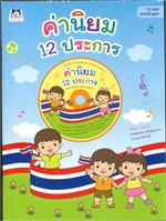 หนังสือ + CD เพลงค่านิยม 12 ประการ