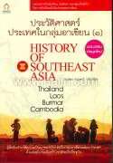 ประวัติศาสตร์ประเทศในกลุ่มอาเซียน(๑)ใหม่