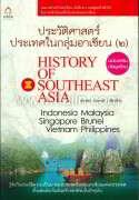 ประวัติศาสตร์ประเทศในกลุ่มอาเซียน(๒)ใหม่