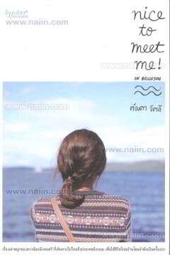 Nice to meet me!