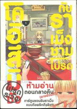 โคอิสึมิซังกับราเม็งชามโปรด ล.1 ฉ.การ์ตู