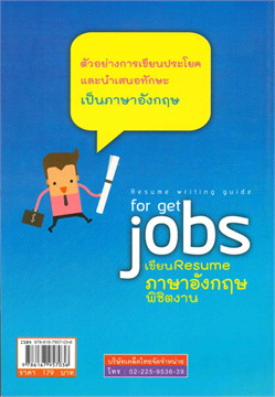 เขียน Resume ภาษาอังกฤษพิชิตงาน