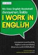 อังกฤษง่ายๆ ใกล้มือ: I WORK IN ENGLISH (