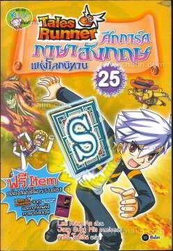 Tales Runner ศึกการ์ดภาษาอังกฤษ 25