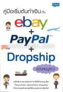 คู่มือเริ่มต้นทำเงินกับ ebay + PayPal +Dropship