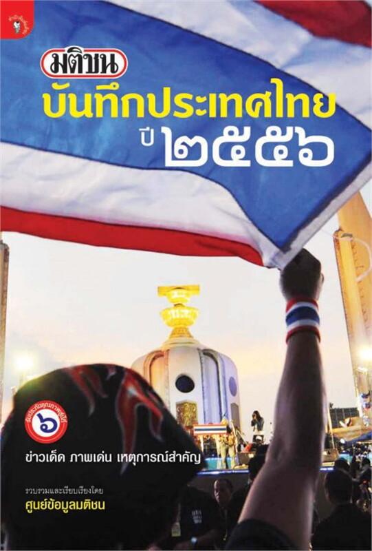 มติชน บันทึกประเทศไทย ปี 2556