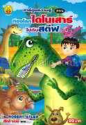 ท่องโลกไดโนเสาร์ไปกับสตีฟ