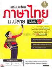 เตรียมพร้อมภาษาไทย ม.ปลายมั่นใจเต็ม 100