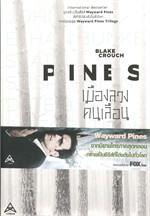 เมืองลวงคนเลือน (Pines1)