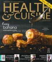 HEALTH & CUISINE ฉ.174 (ก.ค.58)