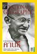 NATIONAL GEOGRAPHIC ฉ.168 (ก.ค.58)