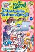 Kitty Candy Girls 6 : โอ้โห ใช้อินเทอร์เ