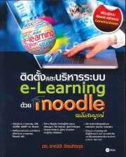 ติดตั้งและบริหารระบบ e-Learning ด้วย Moo