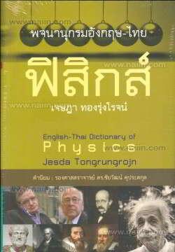 พจนานุกรมอังกฤษ-ไทย ฟิสิกส์