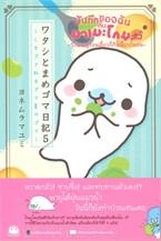 บันทึกของฉันกับมาเมะโกมะ เล่ม 5