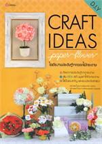 CRAFT IDEAS PAPER FLOWER ไอเดียงานประดิษฐ์จากดอกไม้กระดาษ