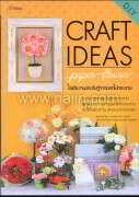 Craft Ideas Paper Flower ไอเดียงานประดิษ