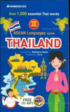 ชุด ภาษาอาเซียน : ไทย