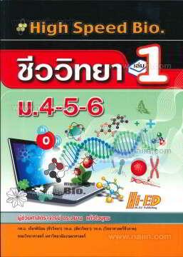HIGH SPEED BIO.1 (ชีววิทยา ม.4-5-6 ล.1)