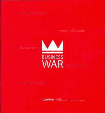 Business War Room