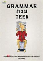 Grammar กวน Teen