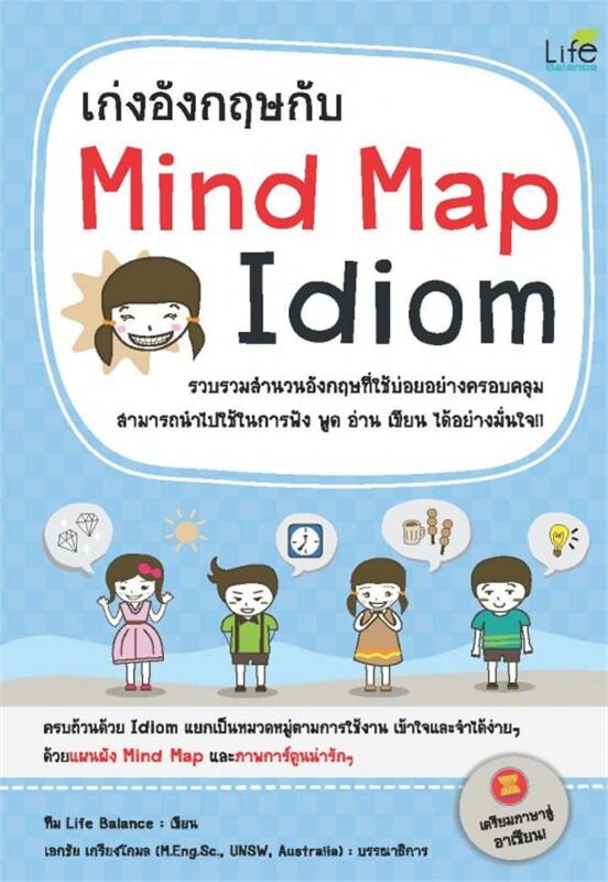 เก่งอังกฤษกับ Mind Map Idiom