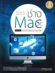 แก้ปัญหาและอัพเกรด ฉบับ ช่าง Mac