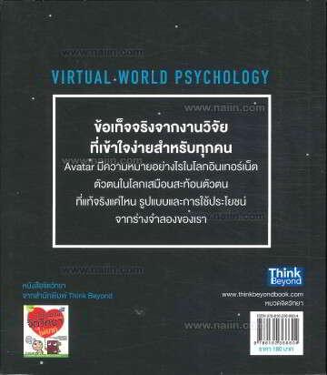 รู้ใจคนด้วยจิตวิทยาออนไลน์ (Virtual Worl