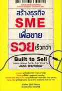 สร้างธุรกิจ SME เพื่อขาย รวยเร็วกว่า