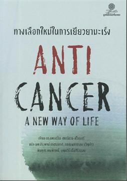 ทางเลือกใหม่ในการเยียวยามะเร็งAntiCancer