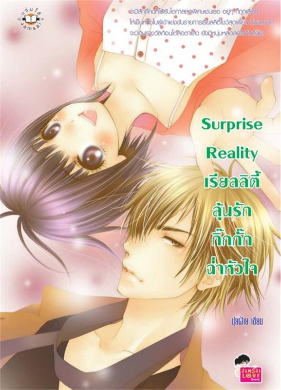 Surprise Reality เรียลลิตี้ลุ้นรักกิ๊กฯ