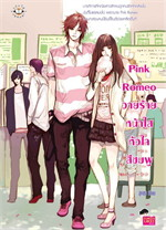 Pink Romeo วายร้ายหน้าใสหัวใจสีชมพู