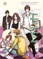 White Romeo หล่อเหลือร้ายคุณชายฯ 2