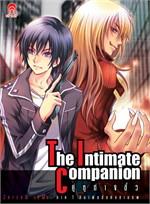 The Intimate Companion ภาค1สมาพันธ์แห่งฯ