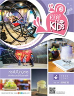 EDT with kids Issue 20 (ฟรี)