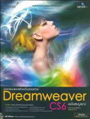 ออกแบบและสร้างเว็บสวยด้วย Dreamweaver C
